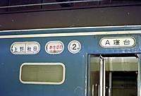 1982sum008